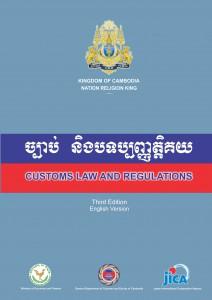 Customs-Law-and-Regulations-EN---GDCE-1