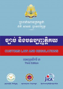 Customs-Law-and-Regulations-KH---GDCE-1