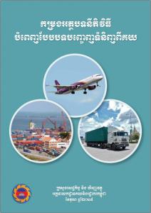 Handbook on Customs Clearance KH