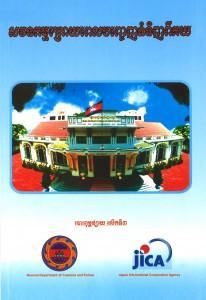 PCA Brochure 3Edition - KH