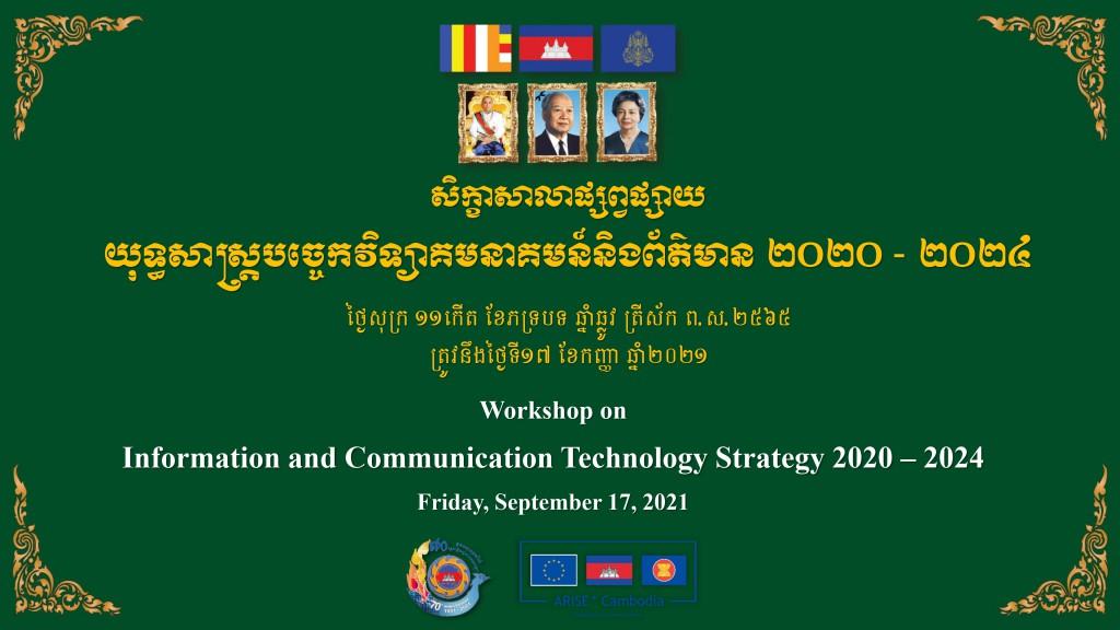 Backdrop ICT Workshop